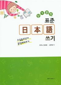 표준 일본어 쓰기(단기완성)