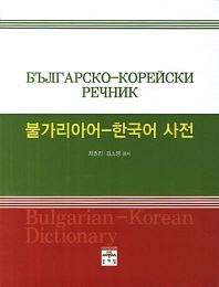 불가리아어 한국어 사전(양장본 HardCover)