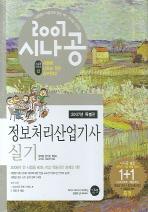 정보처리산업기사 실기(시나공 2007)