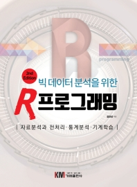 빅데이터 분석을 위한 R 프로그래밍(개정판 2판)
