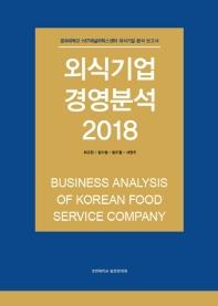 외식기업 경영분석(2018)(양장본 HardCover)