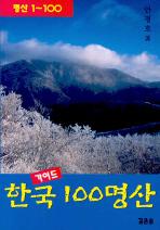 한국 100명산(가이드)(한국 명산 시리즈 1)