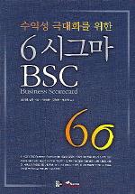 6 시그마 BSC(수익성 극대화를 위한)