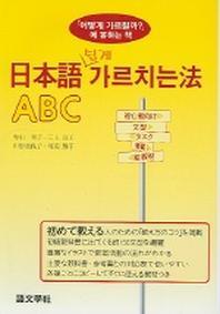 일본어 쉽게 가르치는 법 ABC ///1-2