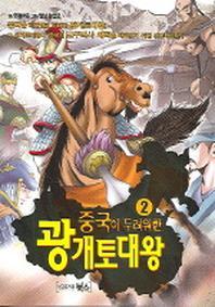 중국이 두려워한 광개토대왕 2