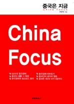 중국은 지금(4판)