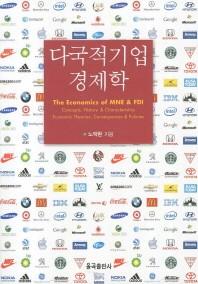다국적기업 경제학