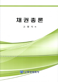채권총론(양장본 HardCover)