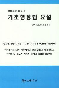 기초행정법 요설(행정소송 중심의)