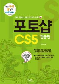 포토샵 CS5(한글판)