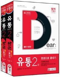 유통관리사 2급 한권으로 끝내기(2015)(Dear)(개정판 13판)