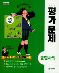 고등 통합사회 평가문제 천재교육 구정화 교과서편(2021년)