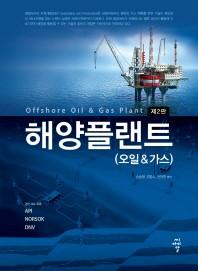 해양플랜트(오일&가스)(2판)