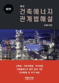 건축에너지 관계법해설(최신)(2판)