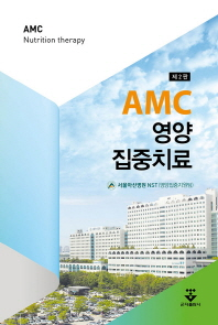 AMC 영양 집중치료(2판)