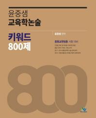 윤중샘 교육학논술 키워드 800제(2018)