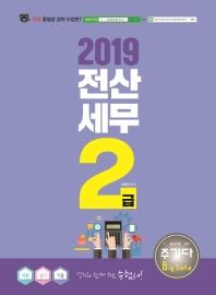 전산세무2급(2019)(주기다)