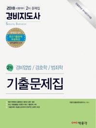 경비지도사 2차 기출문제집(2018)
