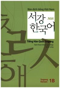 서강한국어(1B)(베트남어해설)