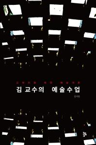 김 교수의 예술수업