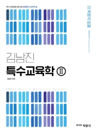 김남진 특수교육학. 2(합격기준 박문각 임용)(특수교원임용시험 대비 KORSET 시리즈 2)
