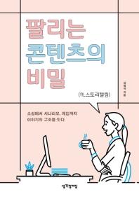 팔리는 콘텐츠의 비밀 ft.스토리텔링