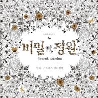 비밀의 정원(출간 5주년 기념 특별 리커버 에디션)