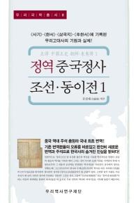 정역 중국정사 조선·동이전. 1 // 사용감 없음