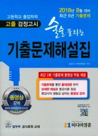 고졸 검정고시 기출문제해설집(2018)(8월대비)(술술 풀리는)