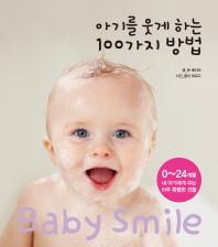 아기를 웃게 하는 100가지 방법(양장본 HardCover)