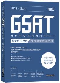 GSAT 삼성직무적성검사 독학단기완성(최신기출유형분석 + 실전모의고사)(2018 상반기)