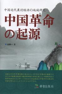 중국혁명의 기원