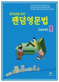 팬덤영문법 Level. 1(중학생을 위한)