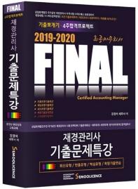 재경관리사 기출문제특강(2019~2020)(FINAL)