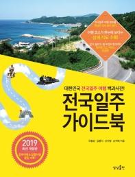전국일주 가이드북(2019)