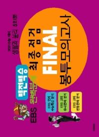 백전백승 고등 생활과 윤리 최종점검 Final 봉투모의고사 5회분(2020)(2021 수능대비)