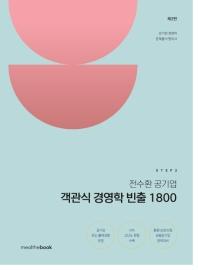 전수환 공기업 객관식 경영학 빈출 1800 Step. 2(2021)