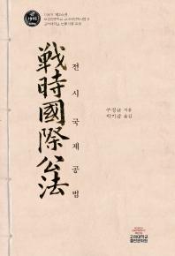 전시국제공법(1905 제2.6권 보성전문학교 교과서번역사업 6)(양장본 HardCover)