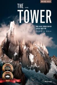 더 타워(THE TOWER)(등반사 시리즈 6)(양장본 HardCover)