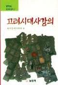 고려시대사강의(한국학총서 2)