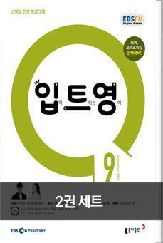 입트영 + 귀트영 세트 (2019년 9월호)