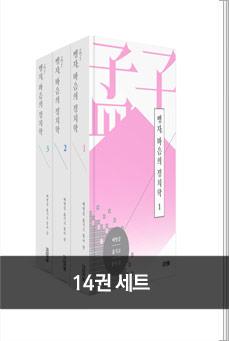 [21%▼]맹자, 마음의 정치학 14편 세트