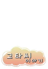 [그레이로맨스]코다씨 이야기