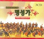 명성가(CD3장)(크리스찬이 즐겨듣는 베스)(전3권)