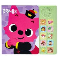 핑크퐁 사운드북: 중국어동요