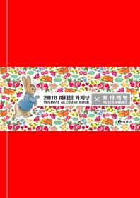 미니멀 가계부 × 피터래빗(2018)(양장본 HardCover)