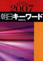 朝日キ-ワ-ド 2007