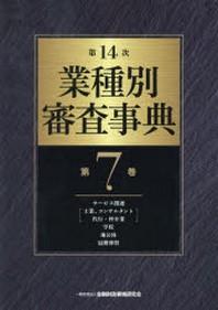 業種別審査事典 第7卷