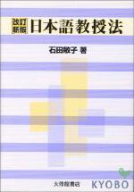 日本語敎授法 改訂新版