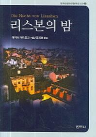 리스본의 밤(범우 비평판 세계문학 45-4)